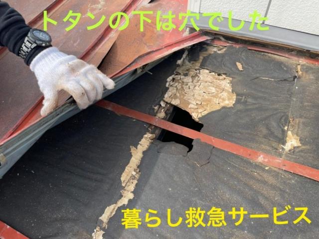 屋根の修理もお任せ!