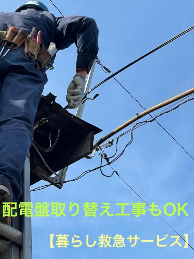 電気の全ての工事可能です