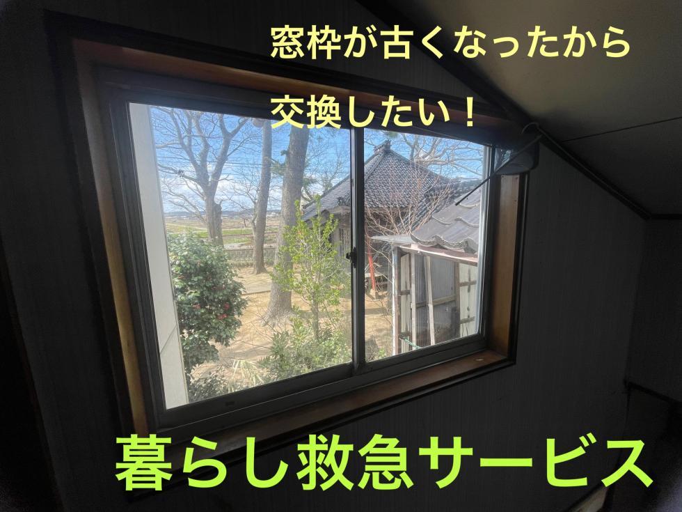 窓枠のプチリフォーム